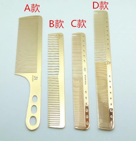 (現貨特價)不鏽鋼土豪金剪髮梳 一支不會斷的梳子 剪髮梳 扁梳 梳子 另售 YS剪髮梳*HAIR魔髮師*