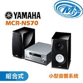 《麥士音響》 YAMAHA山葉 小型音響系統 組合式 MCR-N570