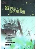 二手書博民逛書店 《發亮的並不是愛情》 R2Y ISBN:9578798830│EOS