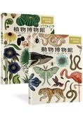 歡迎光臨博物館:動物博物館 植物博物館(兩冊套書)