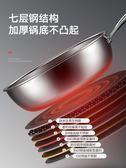 平底鍋不粘鍋煎鍋304不銹鋼家用煎蛋餅牛排鍋炒菜電磁爐燃氣適用NMS 台北日光
