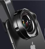 廣角鏡頭 戀品微距魚眼廣角手機鏡頭長焦單反通用外置高清攝像頭主直播抖音神器拍照瘦臉 DF