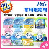 P&G Febreze 衣物除臭噴霧劑 消臭 370ml 布製品 有效去除異味消菌 日本  周年慶特價