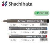 日本 寫吉哈達  EK-234 平面 工業設計 0.4mm 代針筆 不含二甲苯 單色 12支/盒