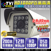 【台灣安防】監視器 TVI 1080P 12顆陣列式 攝影機 OSD 戶外 DVR 2.8-12mm可調式鏡頭 防護罩