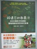 【書寶二手書T9/親子_GKJ】被遺忘的教養法_林至信