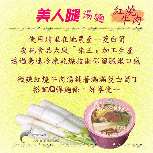 美人腿筊白筍~牛肉~泡麵一箱12碗(另有肉燥和素食口味)---南投縣埔里鎮農會