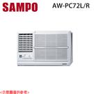 【SAMPO聲寶】定頻窗型冷氣 AW-PC72R/AW-PC72L (右吹/左吹)