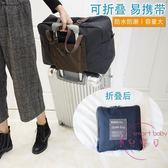 折疊旅行包大容量旅行袋旅游包行李包行李袋女短途拉桿包手提包中秋鉅惠