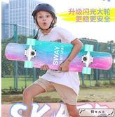 滑板車兒童四輪初學者男孩青少年劃板公路雙翹6-12歲女抖音4滑板