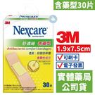 3M Nexcare 舒適繃-含藥型(30片) ok蹦