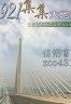 【二手書R2YB】b 91年10月《921集集大地震:公路重要橋梁復建設計與施工