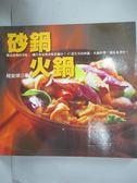 【書寶二手書T8/餐飲_HCV】砂鍋.火鍋_程安琪