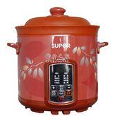電燉鍋SUPOR/蘇泊爾 DG40YC806-26電電燉鍋砂鍋燉盅煮粥煲湯紫砂養生白瓷 野外之家igo