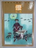 【書寶二手書T6/少年童書_PMR】麼佬族_給孩子們的傳說系列39