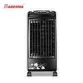 單冷空調扇氣扇加濕行動製冷器家用冷風扇冷風機水冷小空調.YYJ 奇思妙想屋