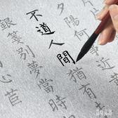 毛筆字帖 水寫布套裝入門臨摹行楷書法用品初學者 BF8123『男神港灣』