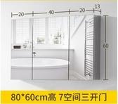 浴室鏡櫃鏡箱掛牆式不銹鋼收納鏡子帶置物架0.8米長三開門