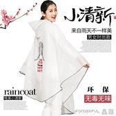 雨衣 自行車雨衣單人男女成人水衣單車透明可愛韓版學生騎行雨披  晶彩生活
