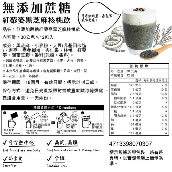 【馬玉山】無添加蔗糖紅藜麥黑芝麻核桃飲30g×12pcs(包)~新品上市