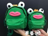 兒童書包  兒童書包幼兒園1-3-5歲青蛙王子嬰兒男童女寶寶防走失雙肩背包 夢藝家