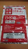 【日本桐灰】KIRIBAI 膝蓋溫熱貼x4片