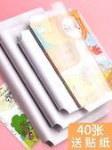 40張包書皮書套貼書膜自粘透明磨砂套裝16k書皮紙書殼包書套小學生初中生用 時尚潮流