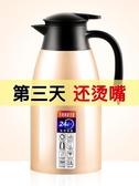 保溫壺 304不銹鋼保溫壺保溫瓶 家用熱水瓶熱水壺大容量2L開水壺暖壺暖瓶 【米家】