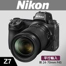 【平行輸入】 NIKON Z7 套組 (搭 24-70 MM F4 S ) 全片幅無反微單 (W12)