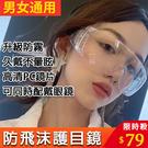 透明護目鏡-二代防霧版!防飛沫 防口水 防疫 防風沙 防灰塵 防護眼鏡 安全阻擋【庫奇小舖】