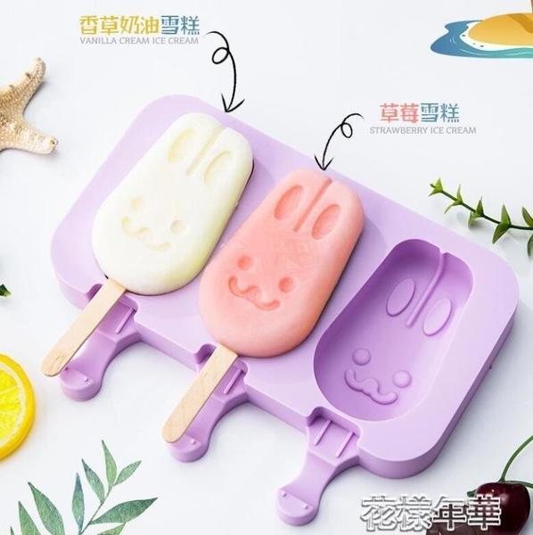 冰淇淋雪糕模具家用自制硅膠做卡通冰塊冰棍冰棒冰糕磨具 花樣年華