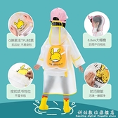兒童雨衣寶寶幼兒園小童1-3歲5雨披防水全身男童女童小孩雨鞋套裝 科炫數位
