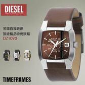 【人文行旅】DIESEL | DZ1090 頂級精品時尚男女腕錶 TimeFRAMEs 另類作風 36mm 設計師款