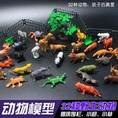 模型玩具 仿真動物模型玩具32只實心野生動物圍欄兒童玩具獅子老虎熊貓大象 酷動3C