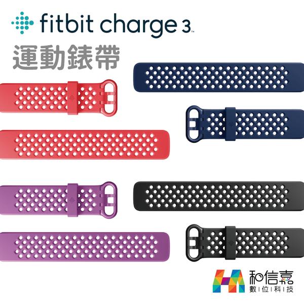 【和信嘉】Fitbit Charge3 專用 運動錶帶 台灣群光公司貨