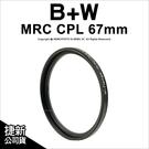 德國 B+W MRC CPL 67mm 多層鍍膜環型偏光鏡 Schneider信乃達製造【可分期】薪創數位