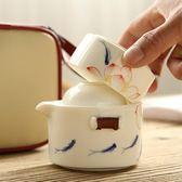 快客杯一壺二杯個人杯手繪青花陶瓷便攜旅行茶具套裝辦公茶壺泡茶【跨店滿減】