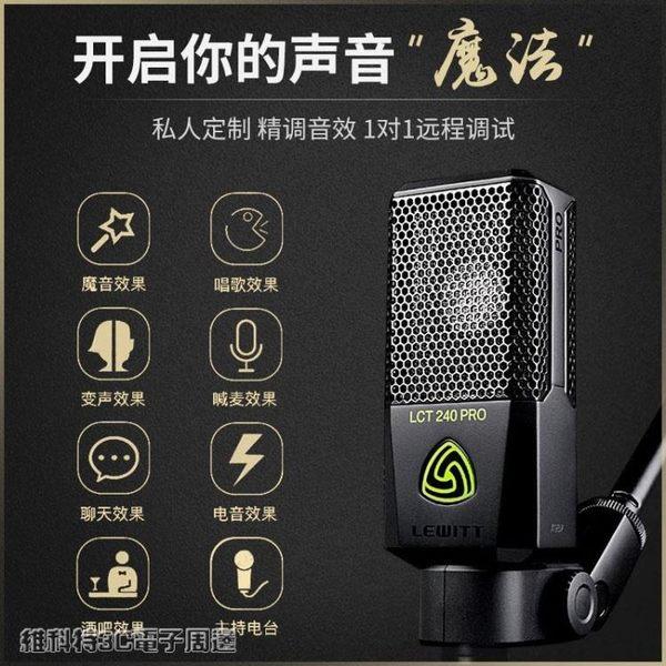 直播麥克風 LEWITT/萊維特 LCT 240 PRO麥克風主播直播設備全套 台式機電腦k歌唱歌 維科特3C