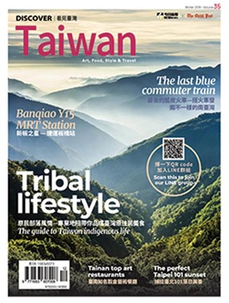 DISCOVER Taiwan 看見台灣 冬季號/2019 第35期