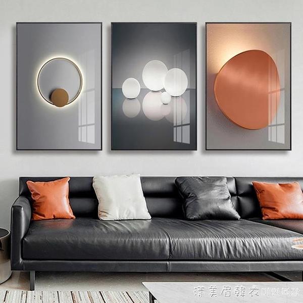 客廳裝飾畫現代簡約沙發背景牆輕奢掛畫時尚三聯創意北歐餐廳壁畫 NMS美眉新品
