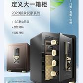 保險櫃家用小型迷你45CM密碼指紋防盜全鋼保險箱 ATF夢幻小鎮