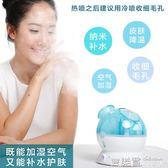 金稻納米家用緊致亮白補水保濕噴霧美容儀蒸臉器冷噴臉部蒸臉機