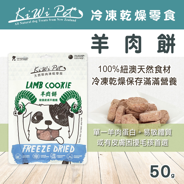 【毛麻吉寵物舖】KIWIPET 天然零食 狗狗冷凍乾燥系列 羊肉餅 50g 寵物零食/狗零食