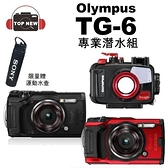 (贈運動水壺+束口袋)[專業潛水組]Olympus 奧林巴斯 防水相機 TG-6 防水 防寒 防摔 數位 類單眼 相機