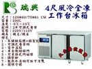 瑞興4尺風冷全凍工作台冰箱/臥式冷凍工作台冰箱/機下型不銹鋼冰箱/200L臥式冰箱/大金餐飲