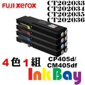 Fuji Xerox CT202033/CT202034/CT202035/CT202036 高容量 相容碳粉匣 四色一組【適用】DocuPrint CP405d/CM405df