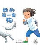 ##書立得-我的第一隻狗★繪本圖畫書
