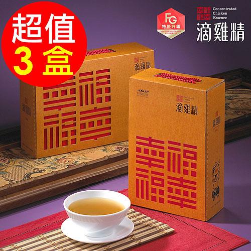 【勤億】幸福滴雞精(20包/盒 )x3盒