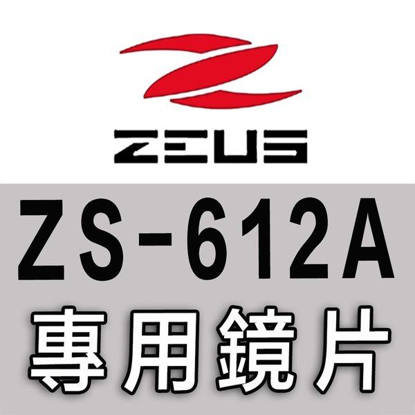 【ZEUS ZS-612A 專用 鏡片 透明、淺茶 】 原廠貨 可自取