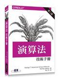 演算法技術手冊(第二版)